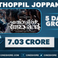 Thoppil Joppan 5 Days Collection