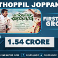 thoppil-joppan-first-day-collection