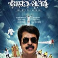 Thoppil Joppan Malayalam Movie Review