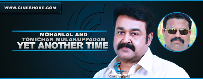 mohanlal-and-tomichan-mulakuppadam-yet-another-time
