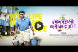 munthirivallikal-thalirkkumbol-motion-poster-mohanlal-meena-video-thumbnail