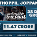 thoppil-joppan-28-days-collection