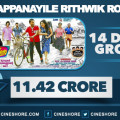 kattappanayile-rithwik-roshan-14-days-collection