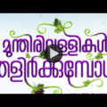 Munthiri Vallikal Thalirkumbol Audio Launch Live