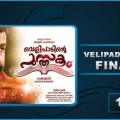 Velipadinte Pusthakam Final Collection