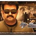 mr-fraud-malayalam-movie-poster-1