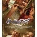 mr-fraud-malayalam-movie-poster-12
