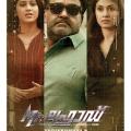 mr-fraud-malayalam-movie-poster-13