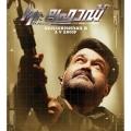mr-fraud-malayalam-movie-poster-16