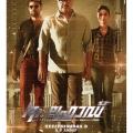 mr-fraud-malayalam-movie-poster-17