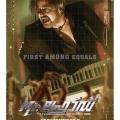 mr-fraud-malayalam-movie-poster-18