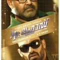 mr-fraud-malayalam-movie-poster-19