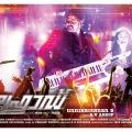 mr-fraud-malayalam-movie-poster-2