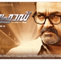 mr-fraud-malayalam-movie-poster-3