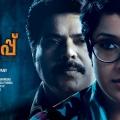 munnariyippu-malayalam-movie-poster1