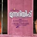 munnariyippu-malayalam-movie-poster5