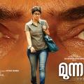 munnariyippu-malayalam-movie-poster6
