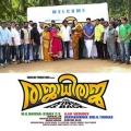 rajadhi-raja-malayalam-movie-pooja-stills1