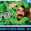 Drishyam 25 Days Collection